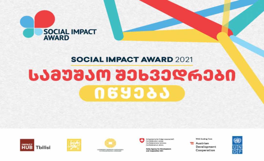 Social Impact Award 2021 სამუშაო შეხვედრები დაიწყო