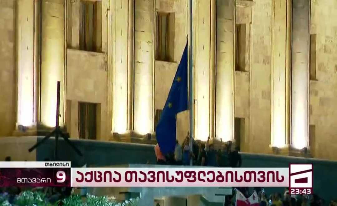 მოძალადეებმა ევროკავშირის დროშა დახიეს