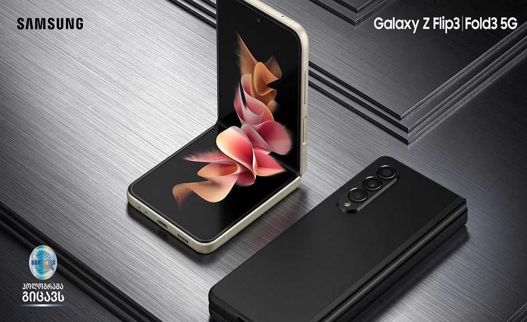 Samsung-ის კეცვადი სმარტფონების: Galaxy Z Fold3 და Galaxy Z Flip3-ის გაყიდვა დაიწყო!