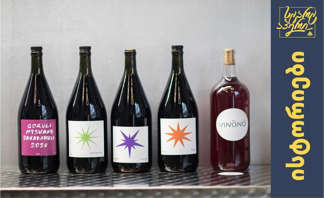 """""""საამური"""" - ბუნებრივი ღვინის მომაჯადოებელი გემო"""